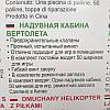 """Детский надувной центр """"Вертолет"""" Bestway 52217 140 х 127 х 89 см с шариками 50шт, фото 4"""