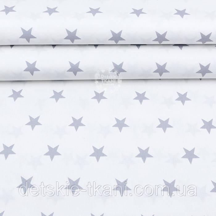 """Тканина шириною 240 см """"Однакові зірки 3 см"""" сірі на білому №2018"""