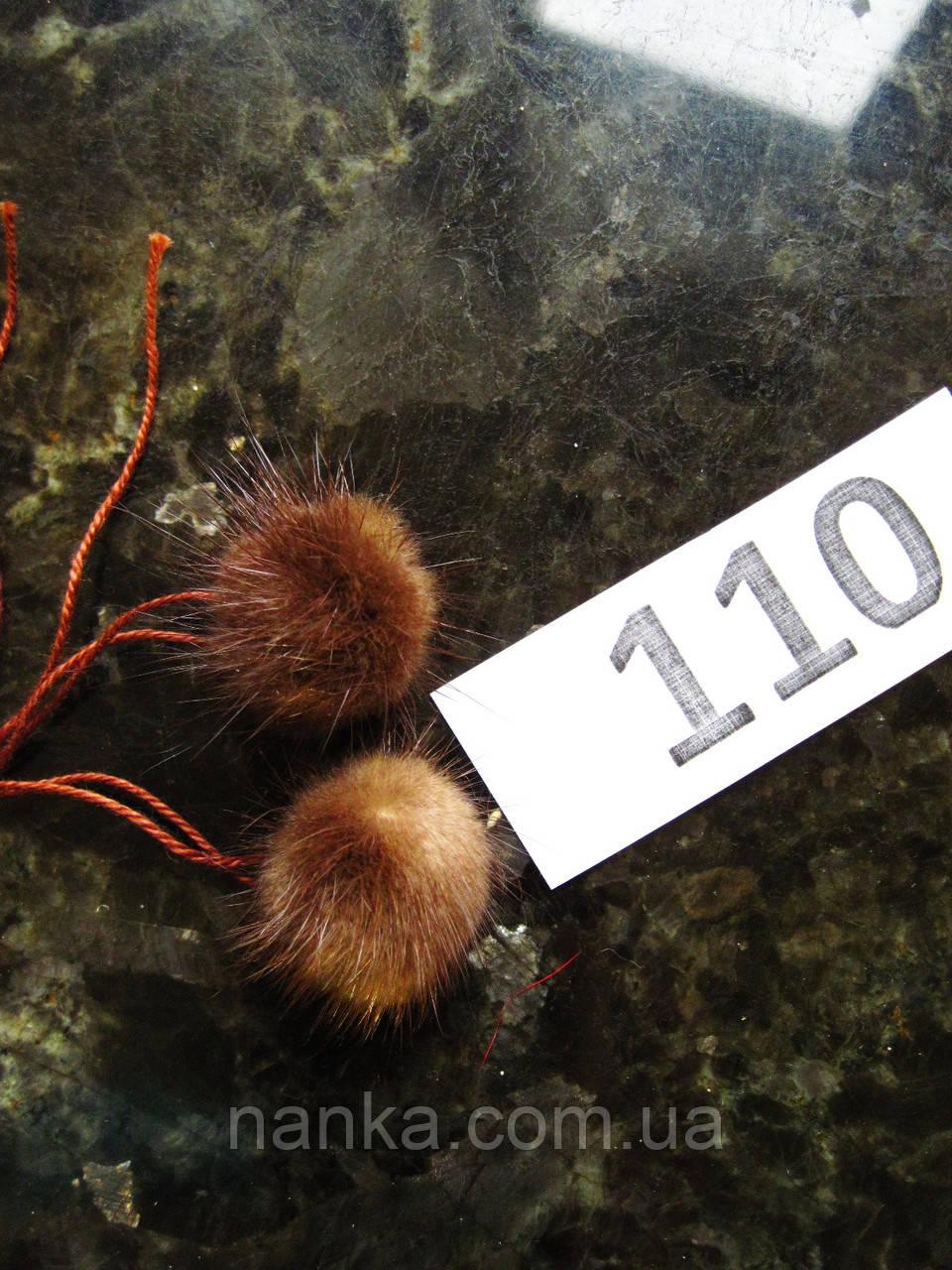 Меховой помпон Норка, Коричневый, 2,5 см, пара 110