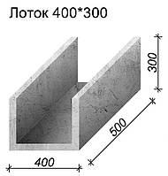 Лоток бетонный водоотводный 400*300*500