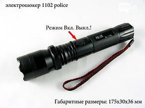 Электроотпугиватель-фонарь 1102 Police Scorpion