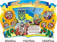"""Стенд """"Ми діти твої, Україно!"""" (7000037)"""