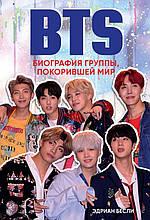 BTS. Биография группы, покорившей мир. Бесли Э.