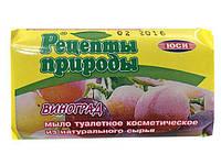"""Мыло туалетное из натурального сырья""""ЮСИ""""(70гр) ВИНОГРАД (1 шт)"""