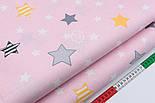 """Ткань шириной 240 см """"Звёзды с точками и полосками"""" серые, графитовые, жёлтые на розовом №2025, фото 2"""