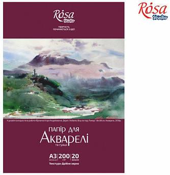 Папка для акварели А3 (29,7х42см), 20л, Мелкое зерно, 200г / м2, ROSA Studio