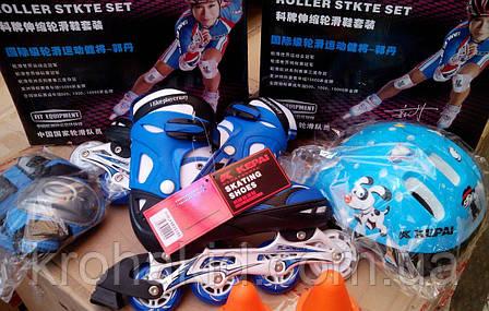 Набор роликов KEPAI(шлем+защита) S (30-33), М(34-37) СИНИЕ, фото 2