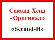 """Не сортированный секонд хенд (оригинал), интернет магазин """"Second H"""""""