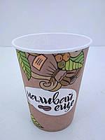 Стакан для чая и кофе 250 мл Наливай еще Маэстро (50 шт)