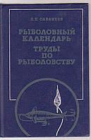 Рыболовный календарь труды по рыболовству Л.П. Сабанеев