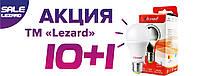 Акция! 10+1 при покупке 10 лампочек ТМ  Lezard 1 в подарок!