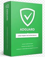 """Блокування реклами на ноутбуках """"Adguard"""" Електронний ключ (Adguard Notebooks)"""