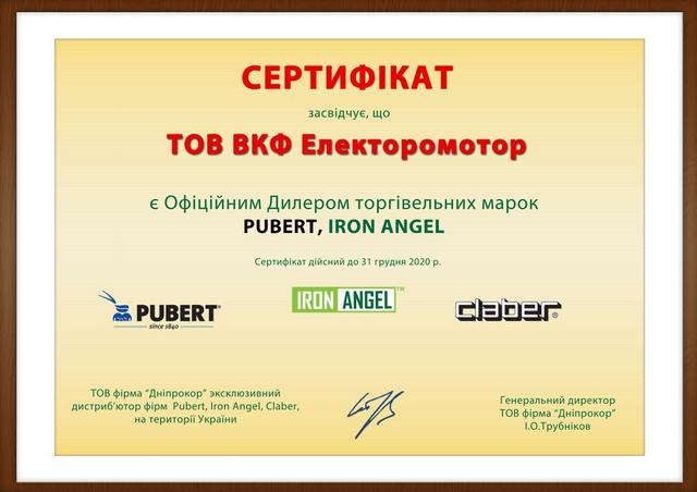 Сертификат Pubert