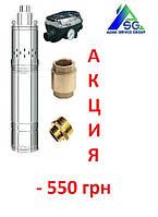 Глубинный насос для колодца и скважины + Автоматика с защитой от сухого хода + Обратный клапан + нипель