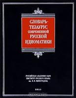Словарь-тезаурус современной русской идиоматики: