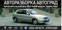 Авторазборка рынок Автоград пр.50-летия СССР