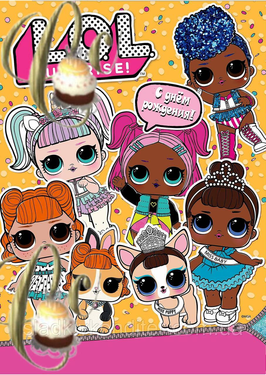 Печать вафельной и сахарной картинки куклы ЛОЛ / dolls LOL ...