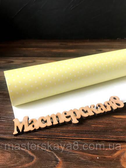 Бумага упаковочная желтая в горошек   60см*5м  для подарков, оформления букетов