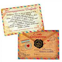 Открытка-сертификат в конверте Бабушке 23*15см
