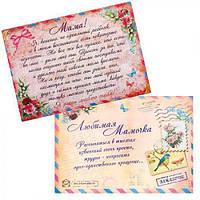 Открытка-сертификат в конверте Маме (извинение) 23*15см