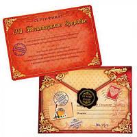 Открытка-сертификат в конверте На богатырское здоровье 21*15см