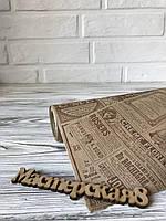 """Крафт бумага декоративная """"газета"""" 70см/8м для декора и упаковки"""