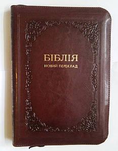 Біблія, 17х24см Новий переклад Турконяка