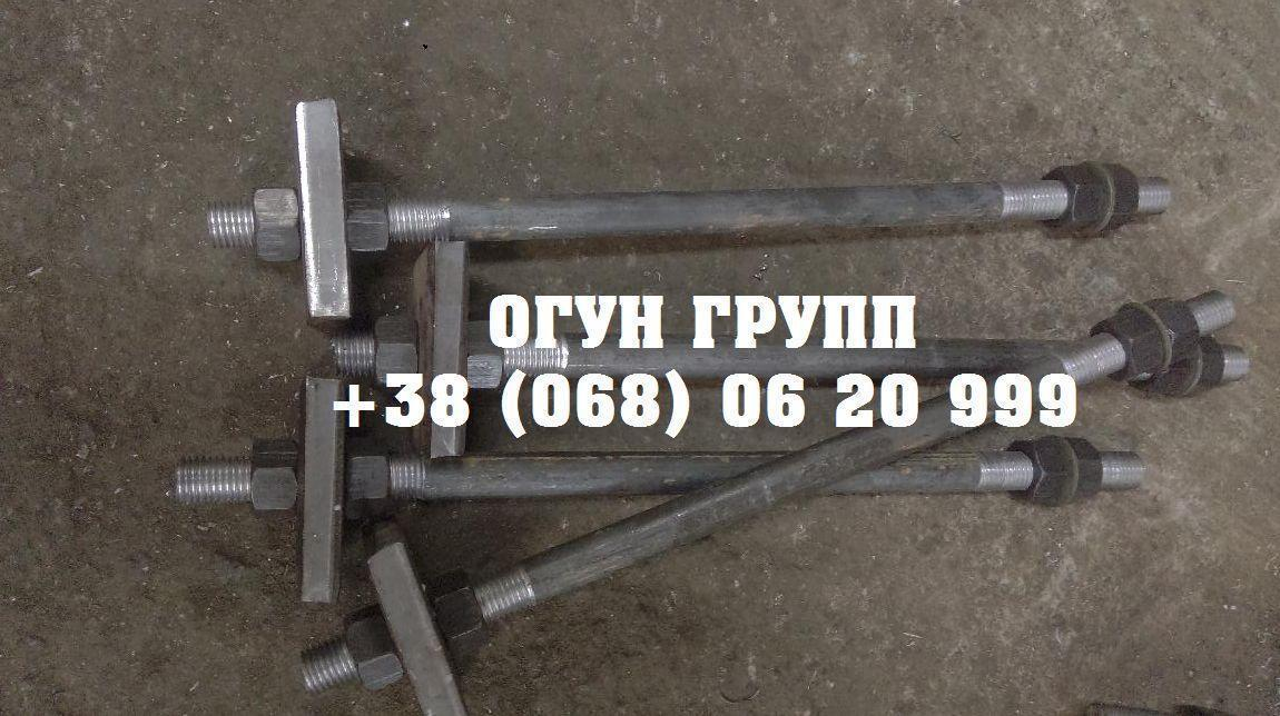 Фундаментний Болт М42 тип 2 з анкерним плитою ГОСТ 24379.1-80