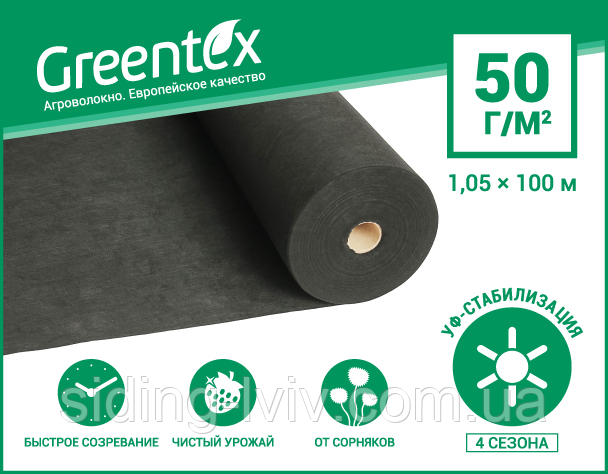 Агроволокно Greentex плотність 50 чорне 1.05x100м