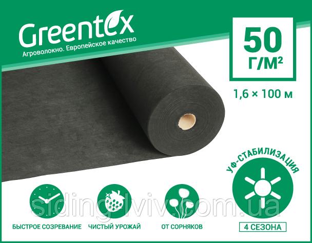 Агроволокно Greentex плотність p-50 чорне 1.6мx100м