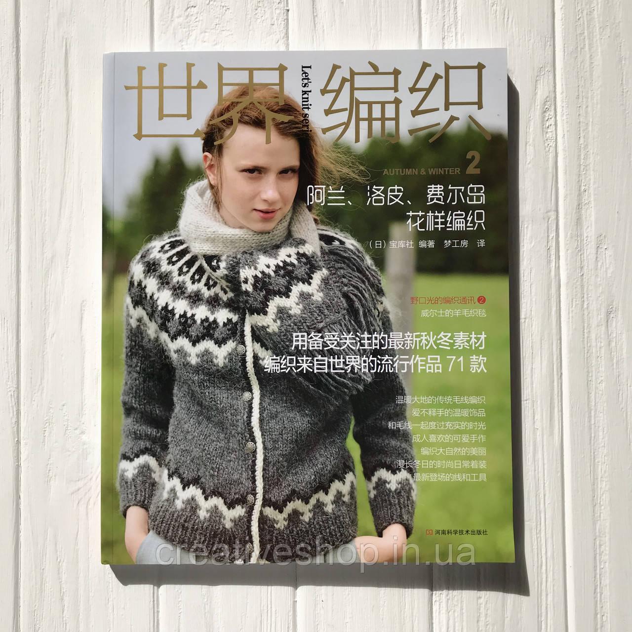 японский журнал по вязанию осень зима 2 продажа цена в одессе