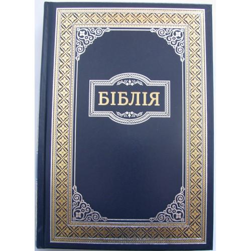 Біблія, 16х24 см, синя