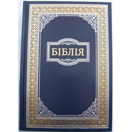 Біблія, 16х24 см, синя, фото 2