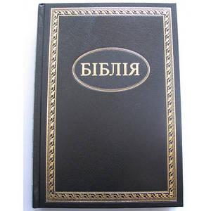 Біблія, 16х24 см