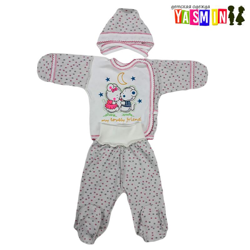 """Набор для новорожденной девочки """"Звездочки"""", на рост 56-62 см. (интерлок)"""