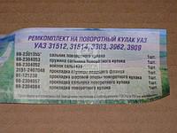 Р/к кулака поворотного УАЗ 452,469  (комплект  с прокладками) (пр-во Россия)