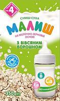 """Молочная сухая смесь """"Малыш"""" с овсяной мукой с 4 месяцев (350 гр.)"""