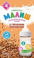 Молочная сухая смесь Малыш с гречневой мукой с 4 месяцев 350 гр.