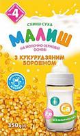 """Молочная сухая смесь """"Малыш"""" с кукурузной мукой с 4 месяцев (350 гр.)"""