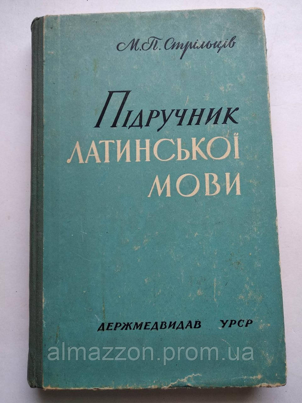 Підручник латинської мови М.П.Стрільців