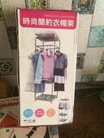 Портативная вешалка для одежды
