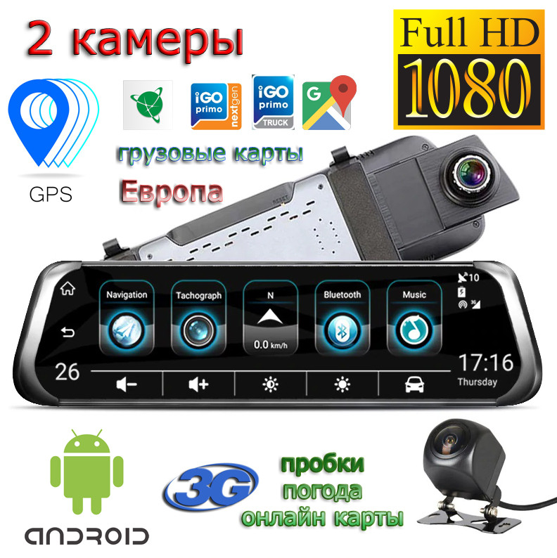 "Видеорегистратор E05 Зеркало регистратор 10"" Экран сенсор - 2 камеры + GPS навигатор + WiFi + Android + 3G"