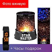 Оригинал! Star Master - проэктор звёздного неба, ночник + USB   Стар Мастер