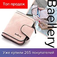 BAELLERRY FOREVER MINI + ЧАСЫ подарок - женский кошелек, портмоне розовый (пудровый), мини, замшевый