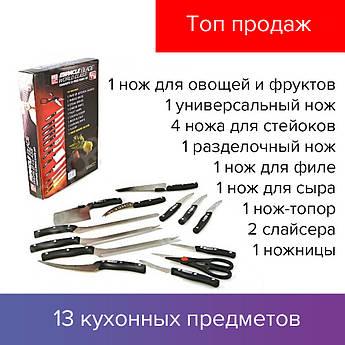 Miracle Blade World Class 13в1 - набор профессиональных ножей, кухонных | кухонные ножи Bland