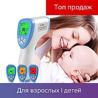ОРИГИНАЛ! Бесконтактный инфракрасный термометр (градусник) Dt-8809c Non-contact