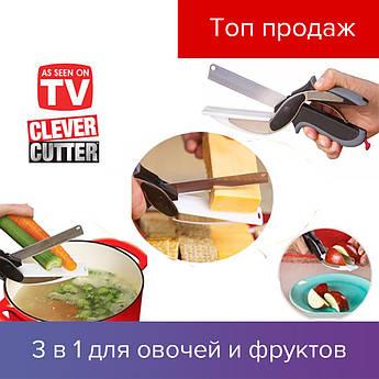 CLEVER CUTTER 3в1 - универсальные кухонные ножницы | нож-ножницы | умные ножницы