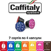 Дегустаційний набір кава в капсулах Сaffitaly System, 7 сортів по 4 шт (28 шт)