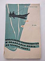 Спортивное рыболовство и подводная охота на Черном море Ю.Шеманский