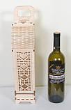 Коробка для вина, фото 7